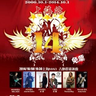 Cartel China 2014